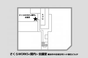 地図 - さくらWORKS<関内>フロアマップ