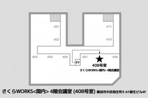 地図 - さくらWORKS<関内>4階フロアマップ